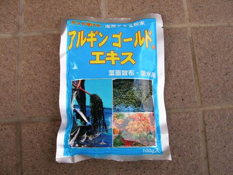微量要素肥料
