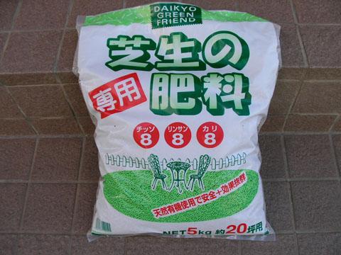 芝生用粒状肥料