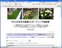 0からの芝生の庭造りとガーデニング体験談