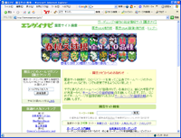 園芸ナビ-園芸サイト検索