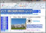 葛飾区立東金町小学校のホームページ
