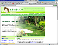 evergreen 芝生の庭づくり