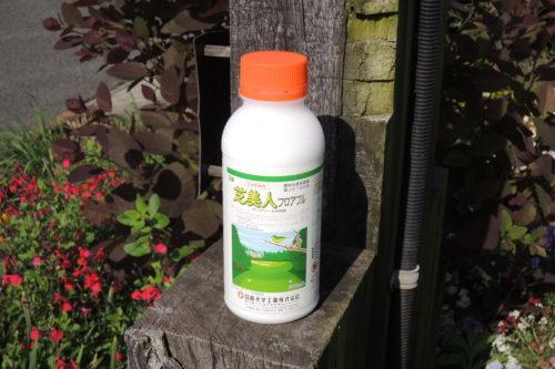 殺菌剤とサッチ分解剤の併用は注意が必要