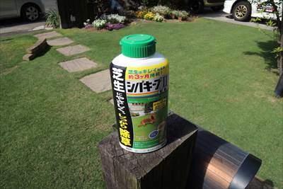 日本芝専用除草剤