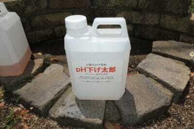 pH下降剤