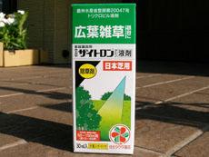 除草剤ザイトロン